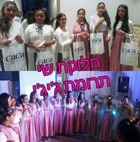 Girls Bat Mitzva