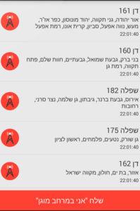 Sderot's REAL Alarm